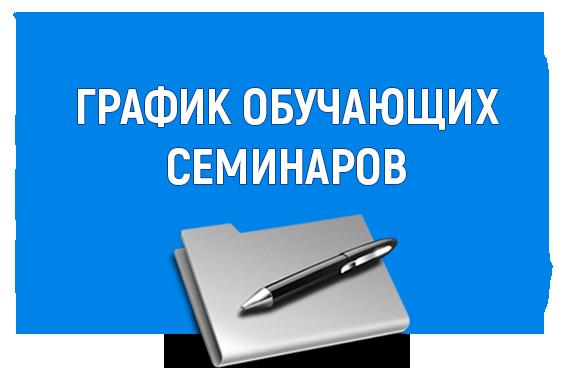 ГРАФИК ОБУЧАЮЩИХ СЕМИНАРОВ