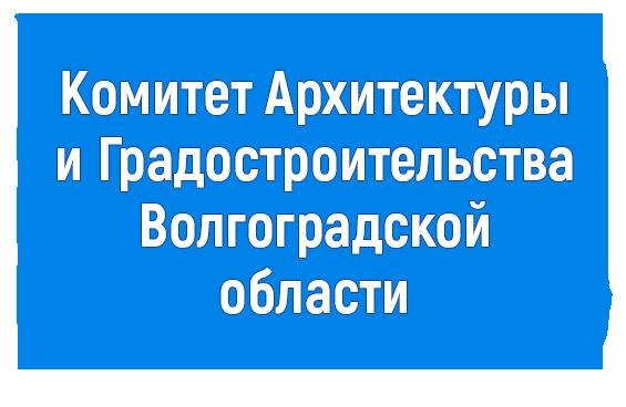 Комитет Архитектуры и Градостроительства Волгоградской области