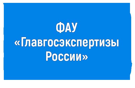 ФАУ «Главгосэкспертизы России»