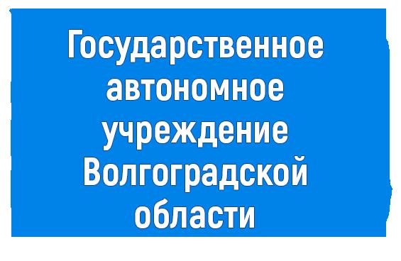 ГАУ ВО управление государственной экспертизы проектов