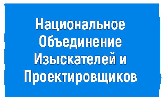 Национальное Объединение Изыскателей и Проектировщиков
