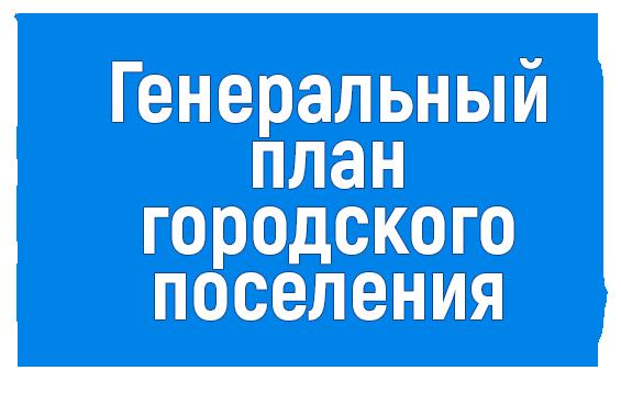 Генеральный план городского поселения