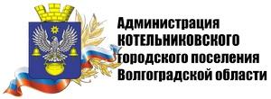 Официальный сайт Администрации Котельниковского городского поселения